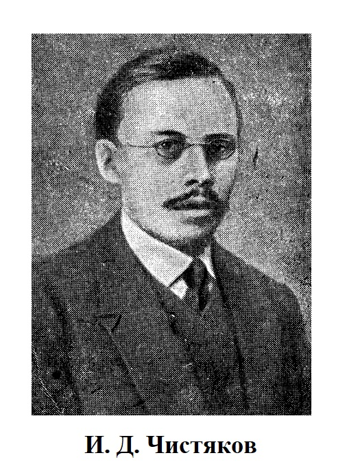 И. Д. Чистяков