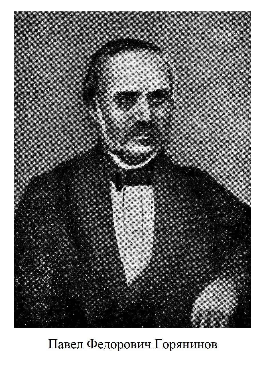 русский ученый-эволюционист, врач,ботаник и фармаколог Павел Федорович Горянинов