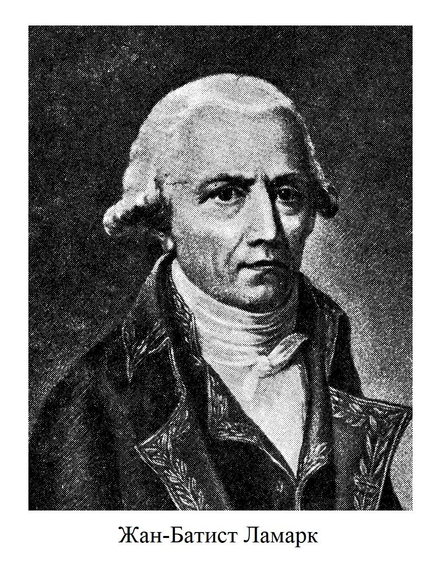 Жан-Батист Ламарк