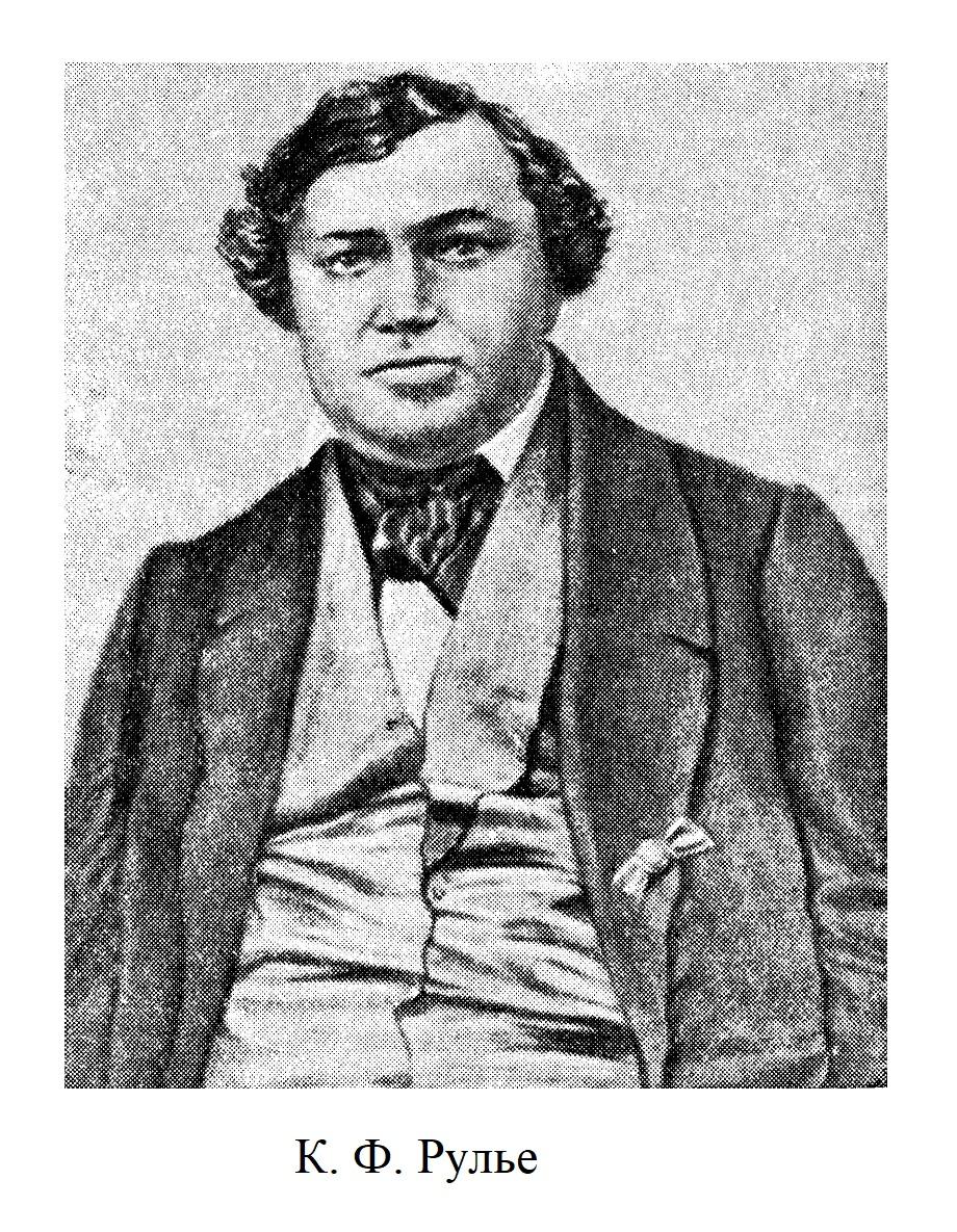 профессор Московского университета К. Ф. Рулье (1814—1858)