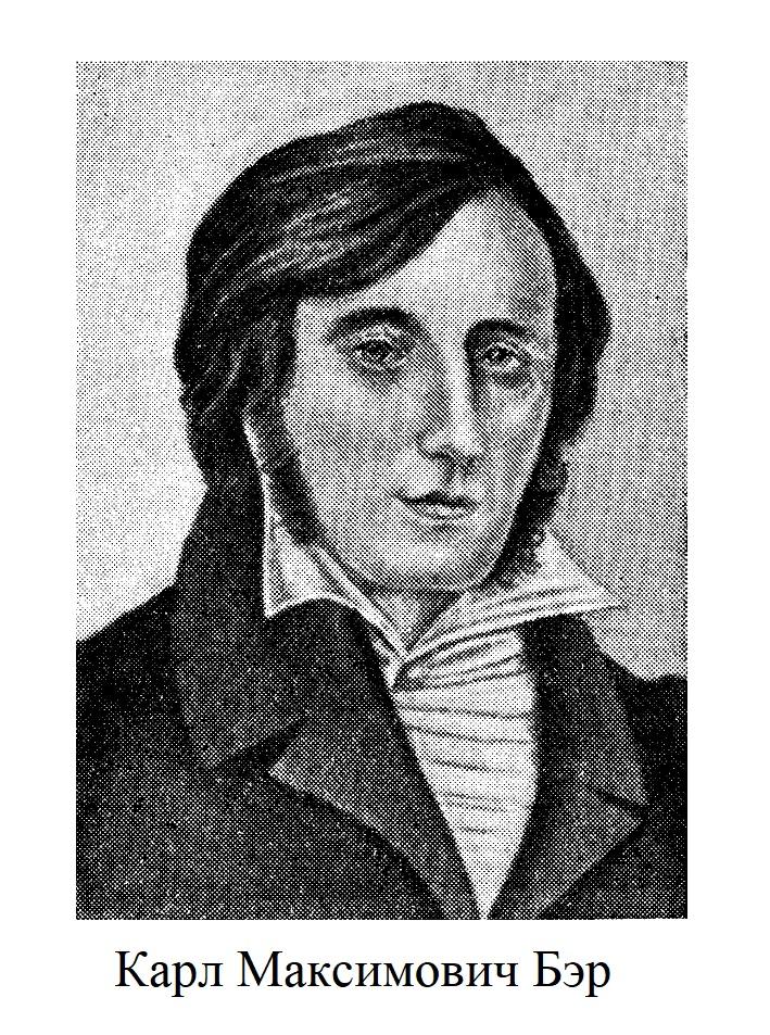 Карл Максимович Бэр (1792—1876)