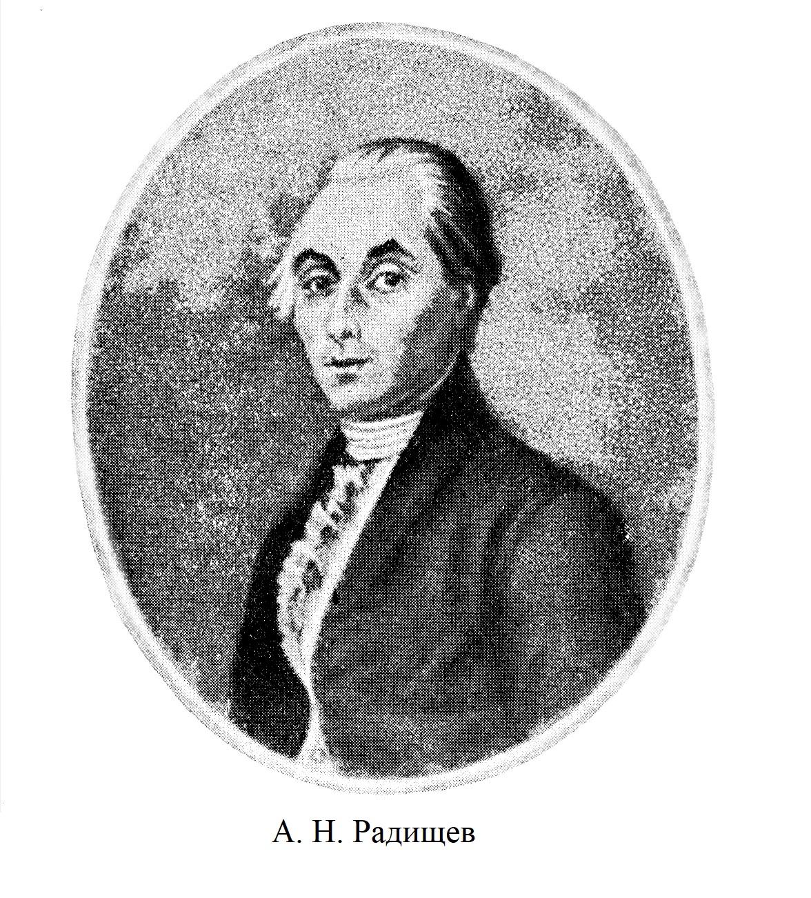 А. Н. Радищев (1749 — 1802).
