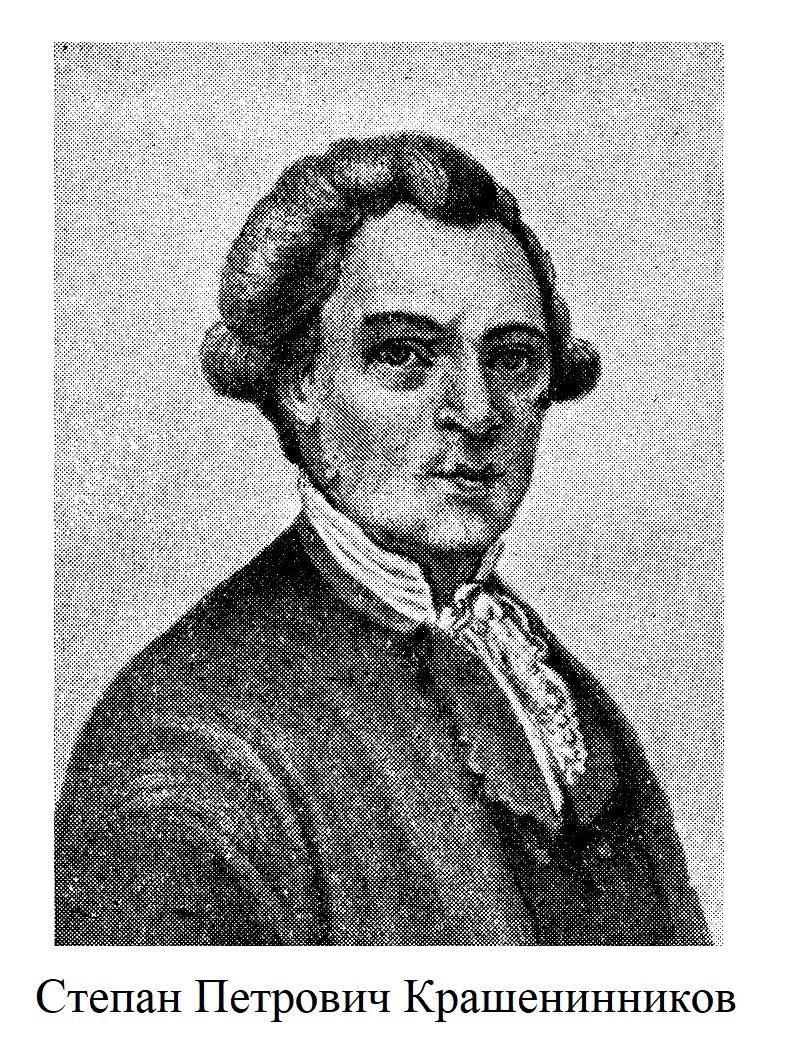 Первый исследователь Камчатки Степан Петрович Крашенинников